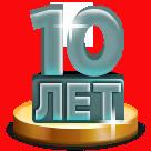 10 лет на Пикабу