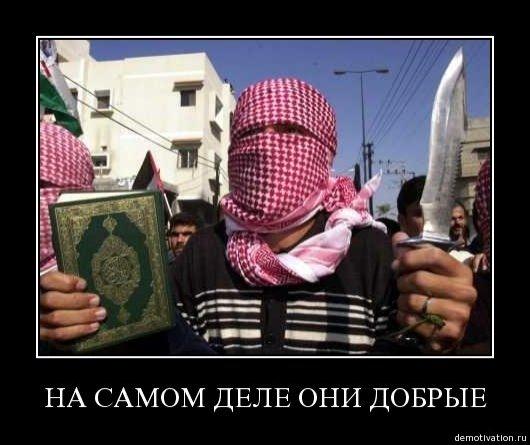 Пизда в исламе