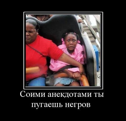 Как негры ебут русских девочек фото 720-181