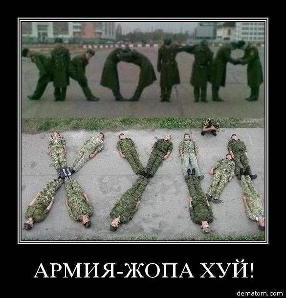Жопа армия