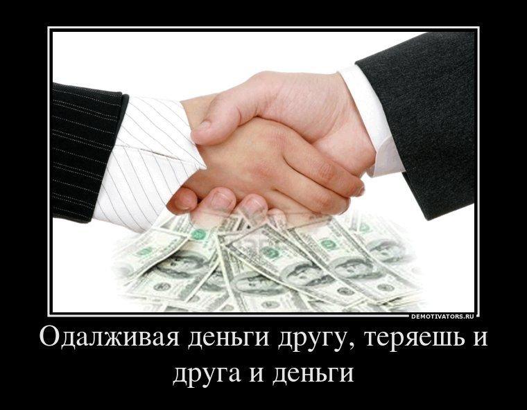 drug-otdal-svoyu-devushku-za-dolg
