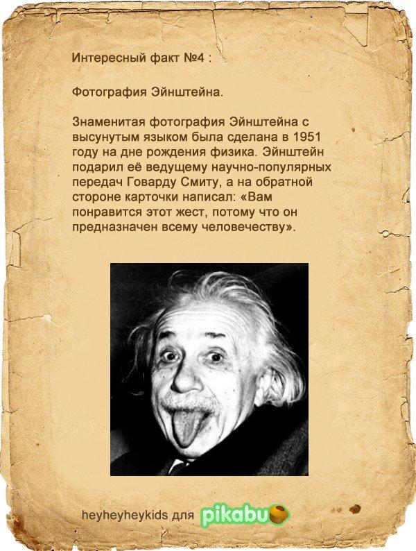 эйнштейн с языком история фото