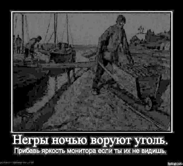Негры в шахте