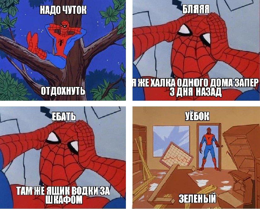 смешные человек паук картинки