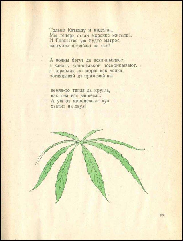 Сборники песен про марихуану купить семена конопли харьков