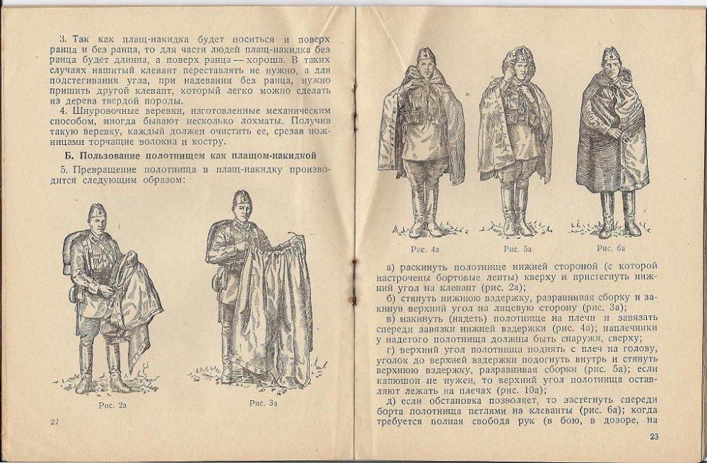 Плащ-палатка солдатская инструкция по применению