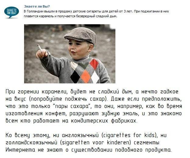 Детские сигареты в голландии купить купить сигареты белорусские оптом дешево цены прайсы