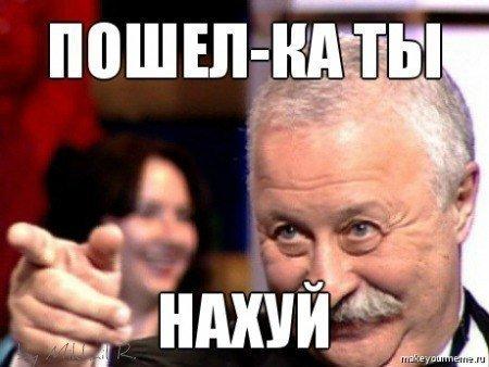 Хуй нюхай