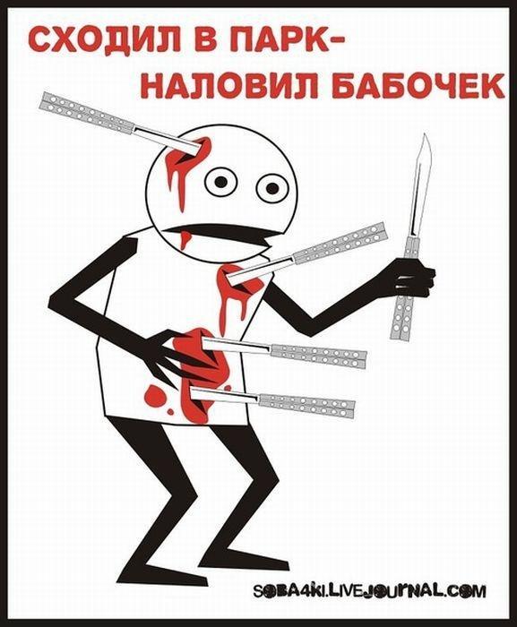 фото нож в животе