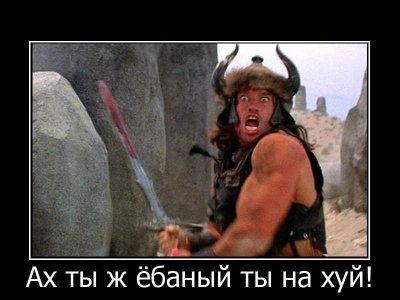 Пошла на хуй по татарски