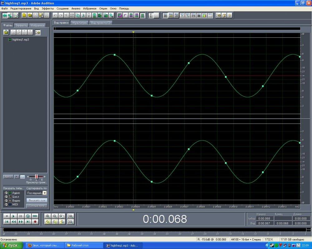 Звук синусоида частотой 18000 скачать