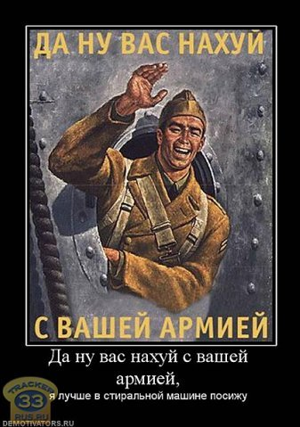 Армия нахуй