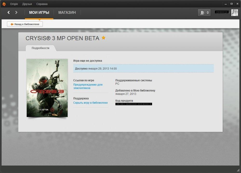 Crysis Ключ Активации Бесплатно