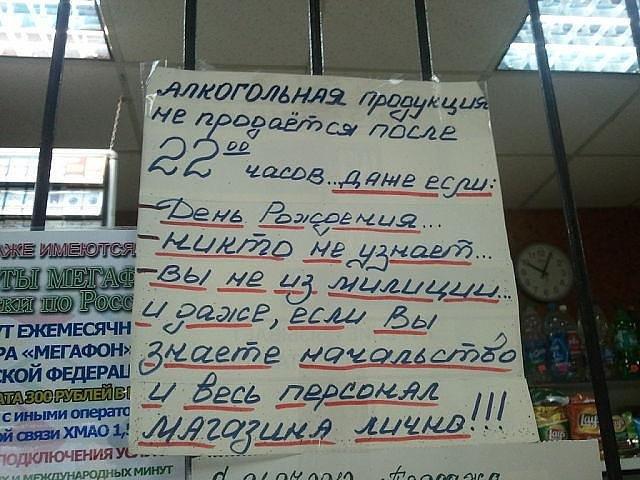 Вот так вот в Набережных Челнах не продают алкоголь после 22:00:)