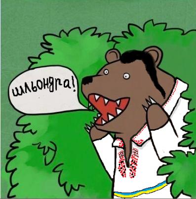 Ведмдь шлюха