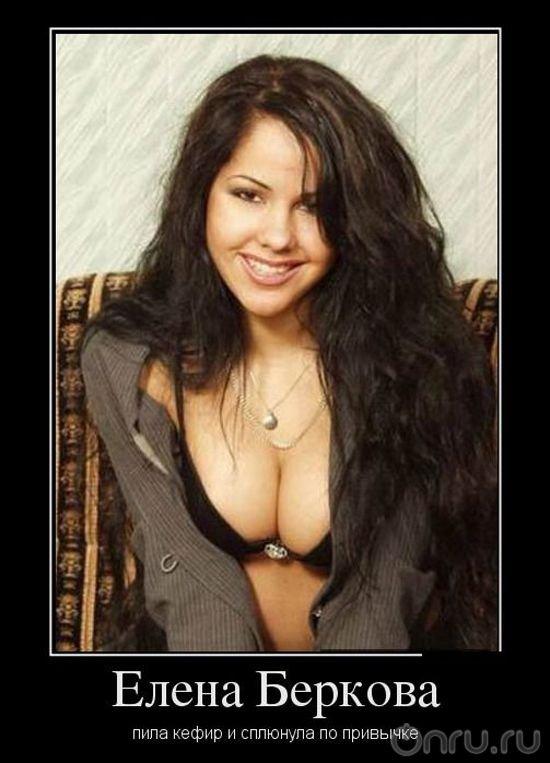 Елена беркова королева секса смотреть