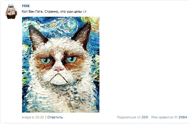 Ван гог кот картина