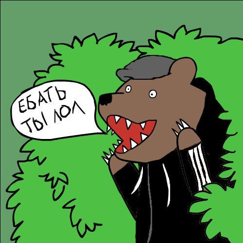 Почему Медведь Кричит Шлюха