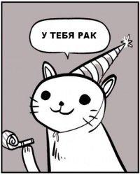 Кот нарисованный мем