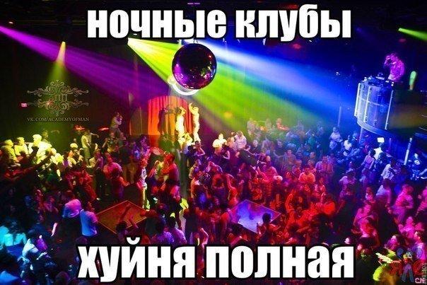 в ночные клубы ходишь