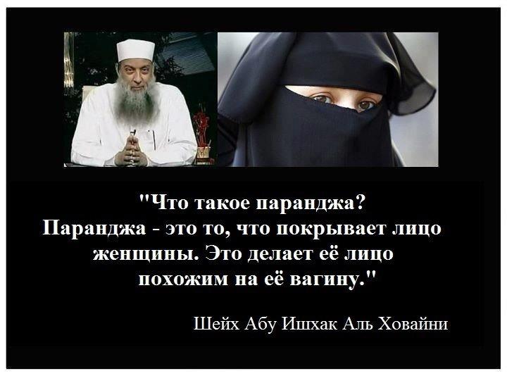 Шлюха на мусульманском языке