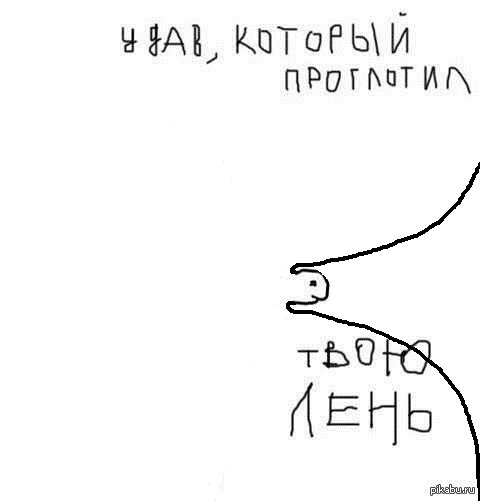 Писюн удав