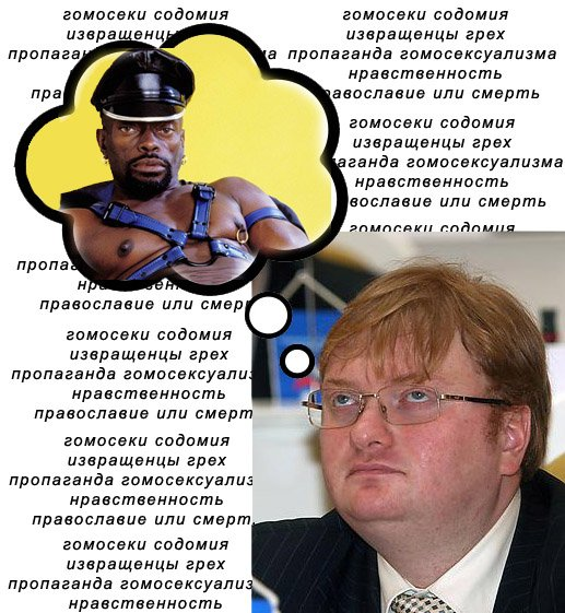 Милонов гомосексуалист и пидораст