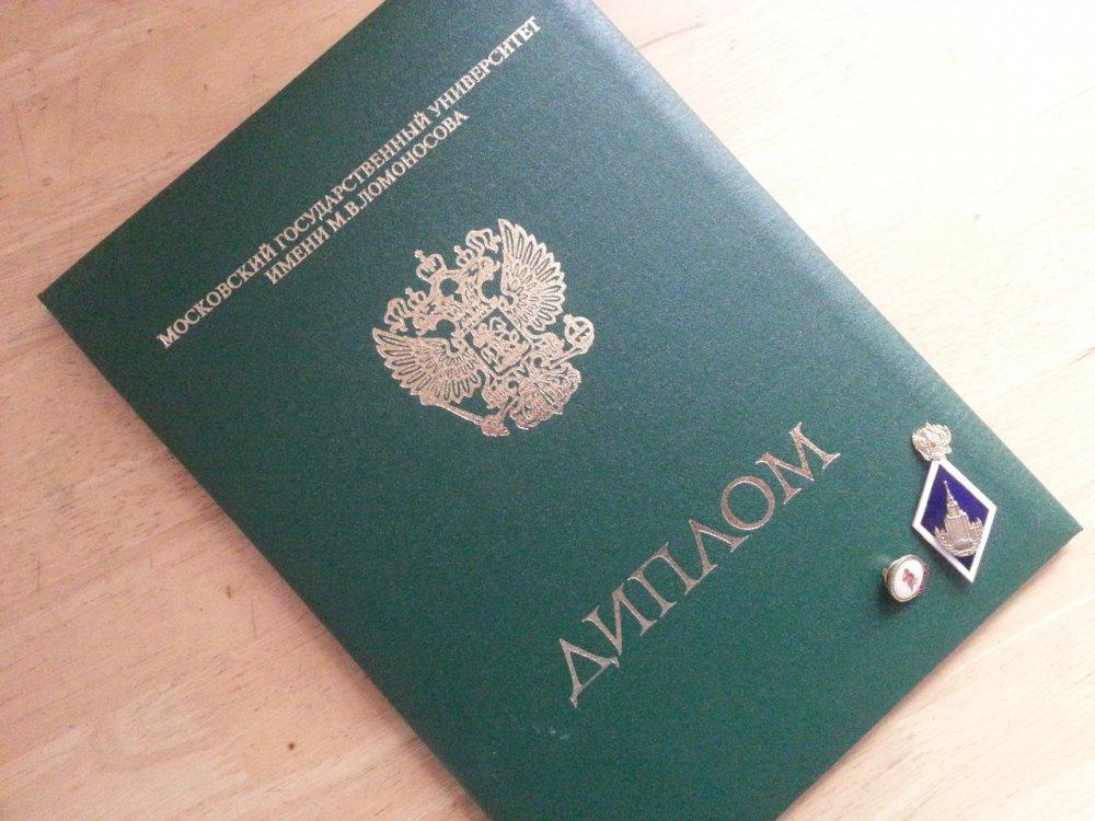 Диплом МГУ в Ижевске