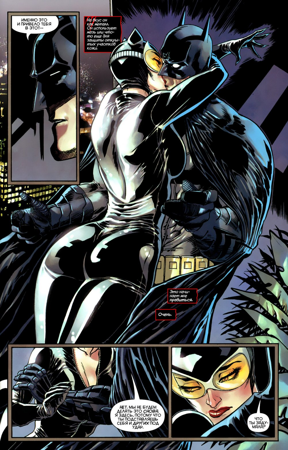 Catwoman порно комикс