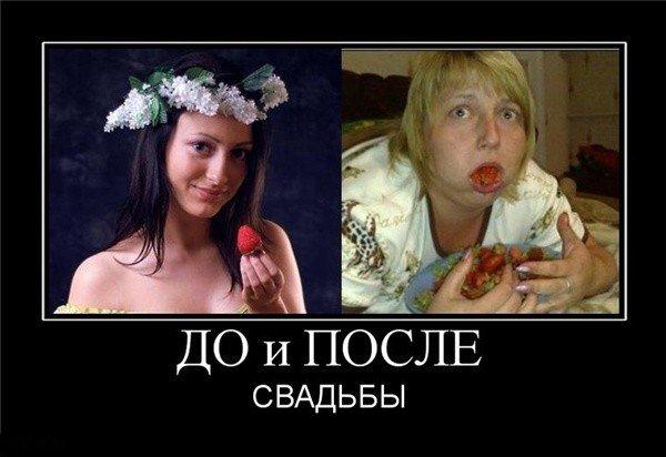 Фото людей до и после свадьбы