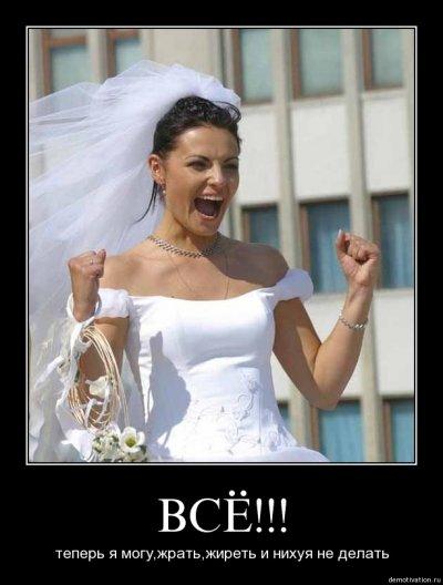 Еби мою невесту — img 3