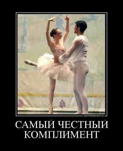 У танцора балета встал член