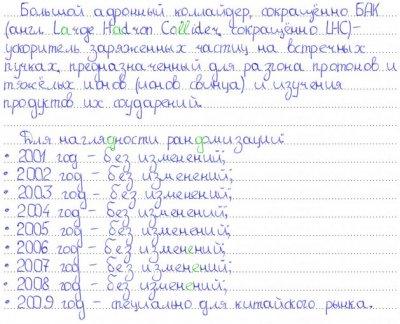 Программа Для Перевода Печатного Текста В Рукописный Скачать - фото 2