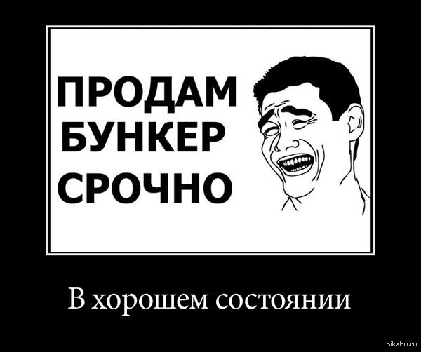 Кого достал конец света, проходим мимо :-)