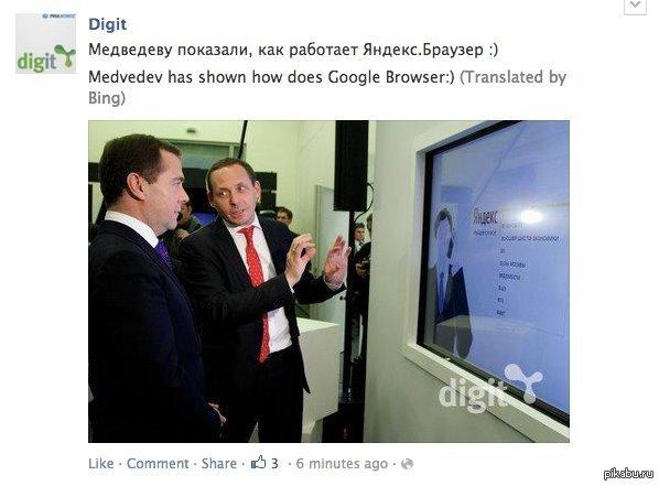 Bing знает толк в браузерах Взято из Facebook собственноручно.