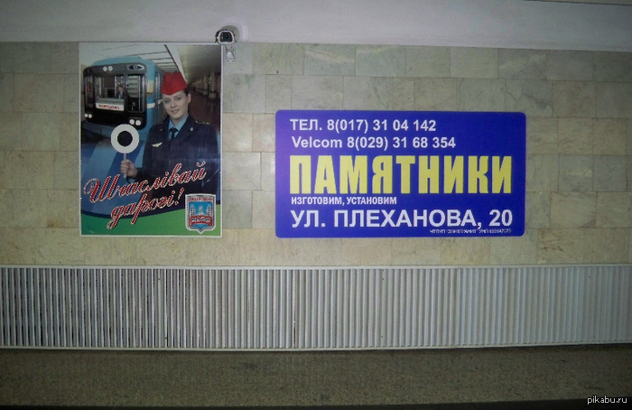Минский метрополитен желает счастливого пути