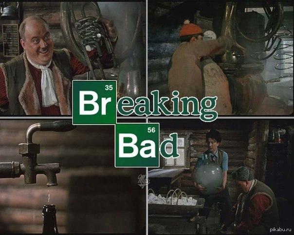 Breaking Bad По советски)