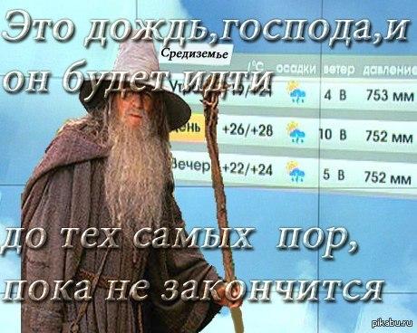 Прогноз погоды от Гендальфа Сходила сегодня в кино, три часа на одном дыхании)