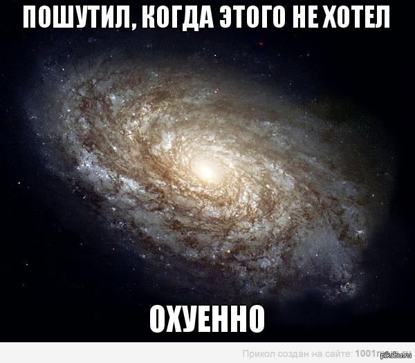 amazing astronomy pics - 865×714