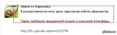 Это Харьков детка!