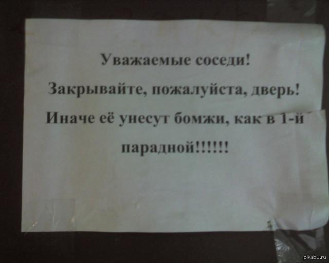 Объявления на подъезде чтобы закрывали двери
