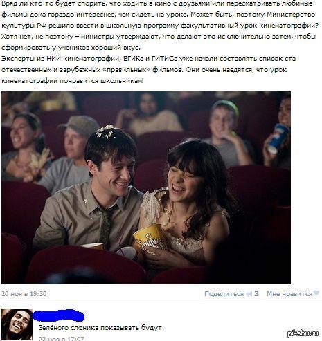 Смотрим кино в школе как всегда, комментарии)