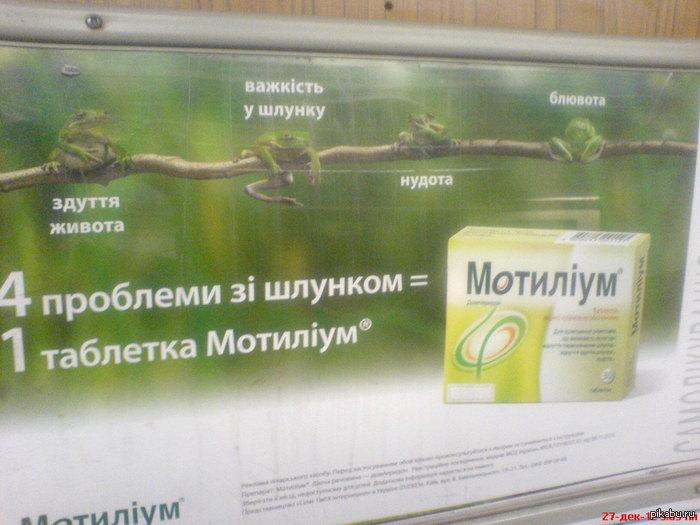 Реклама в Киевском метро.