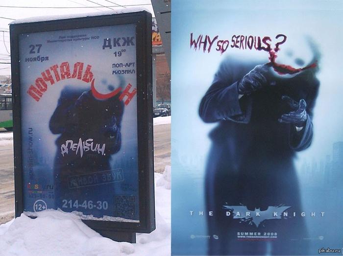 """Джокер уже не тот Сфотографировал на варежку в Новосибирске. Слева афиша мюзикла, справа плакат """"Тёмного рыцаря"""""""