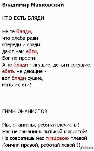mayakovskiy-ebi-blyadey