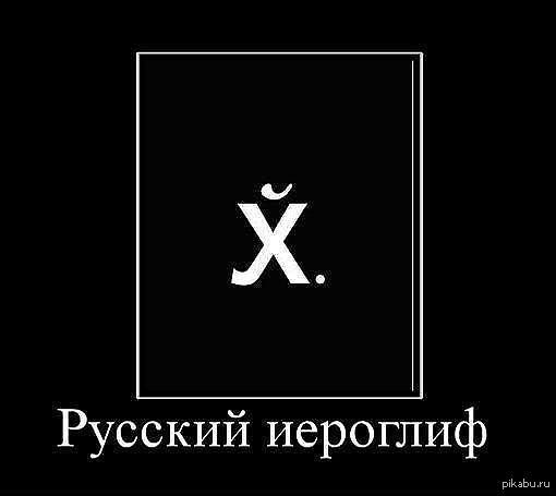 Хуй иероглифами