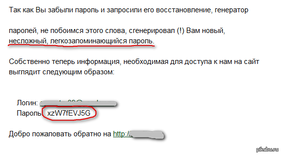 Несложный, легкозапоминающийся пароль)) действительно)))..