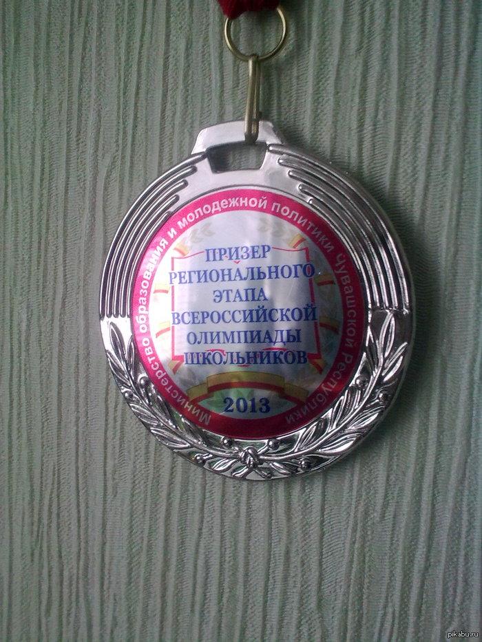 Хочу поделиться своей радостью:) Стал призером олимпиады по биологии^^