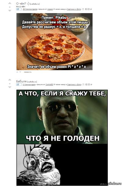 Совпадение))