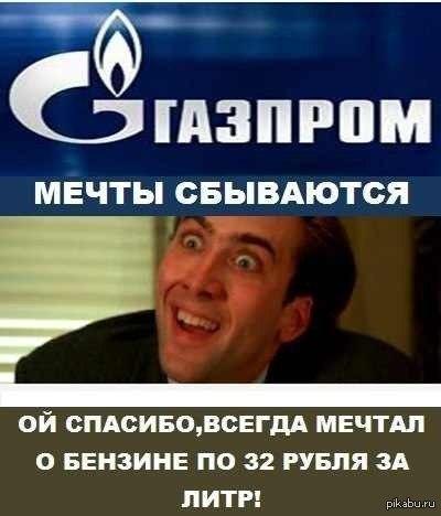 Газпром мечты сбудутся картинки